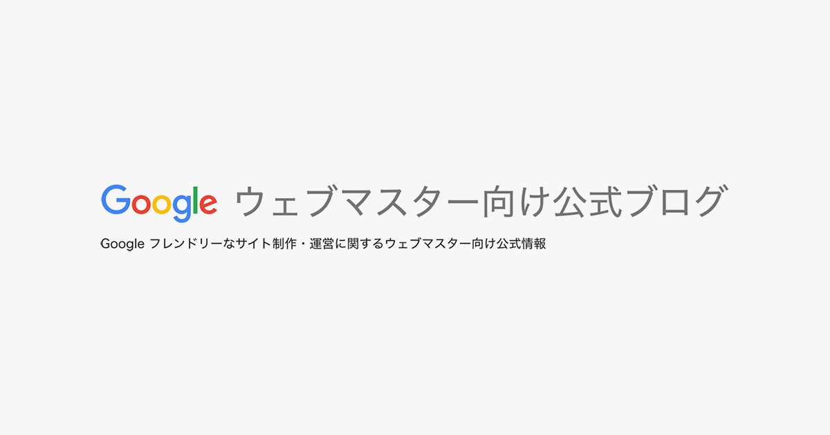 Google ウェブマスター向け公式ブログ