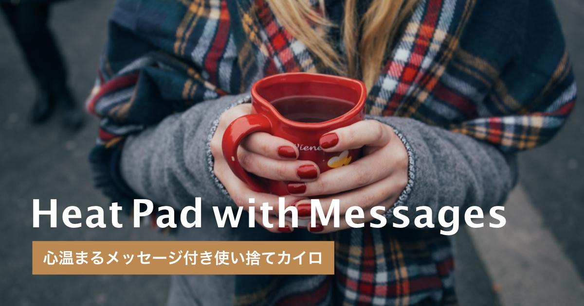 心温まるメッセージ付き使い捨てカイロ