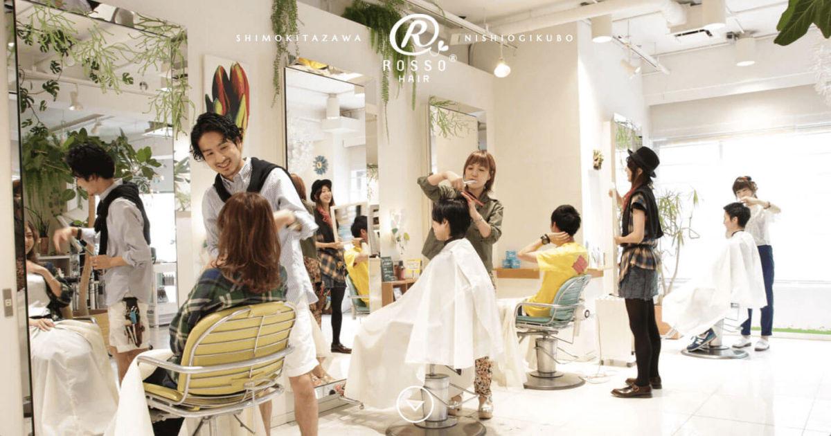 美容室ROSSOのホームページデザイン