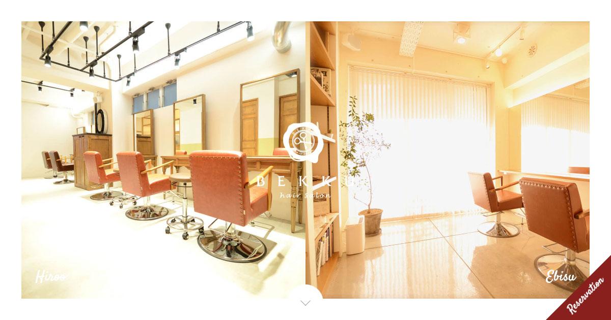 美容室BEKKU hair salonのホームページデザイン