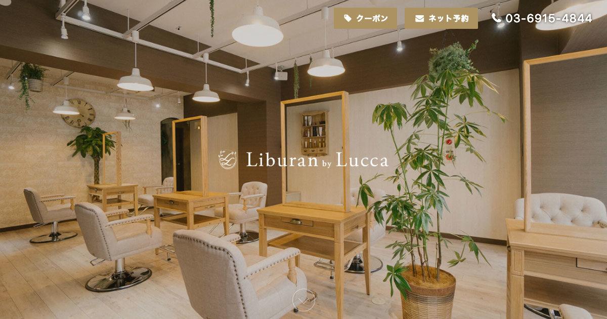 美容室Liburan by Luccaのホームページデザイン
