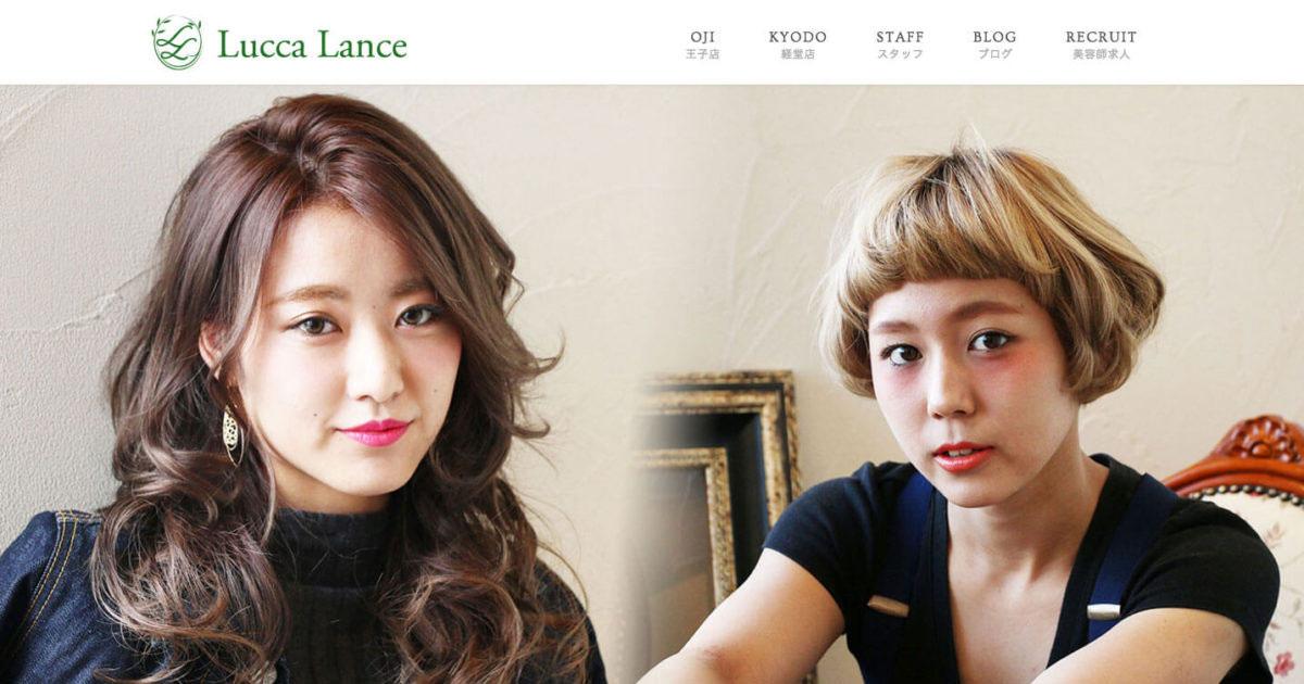 美容室Lucca Lanceのホームページデザイン