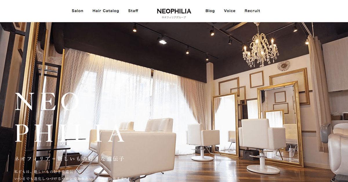 美容室NEOPHILIAのホームページデザイン