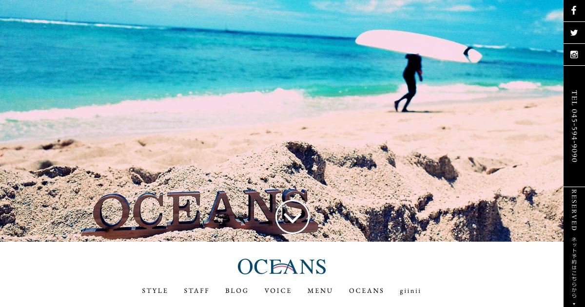 美容室OCEANSのホームページデザイン