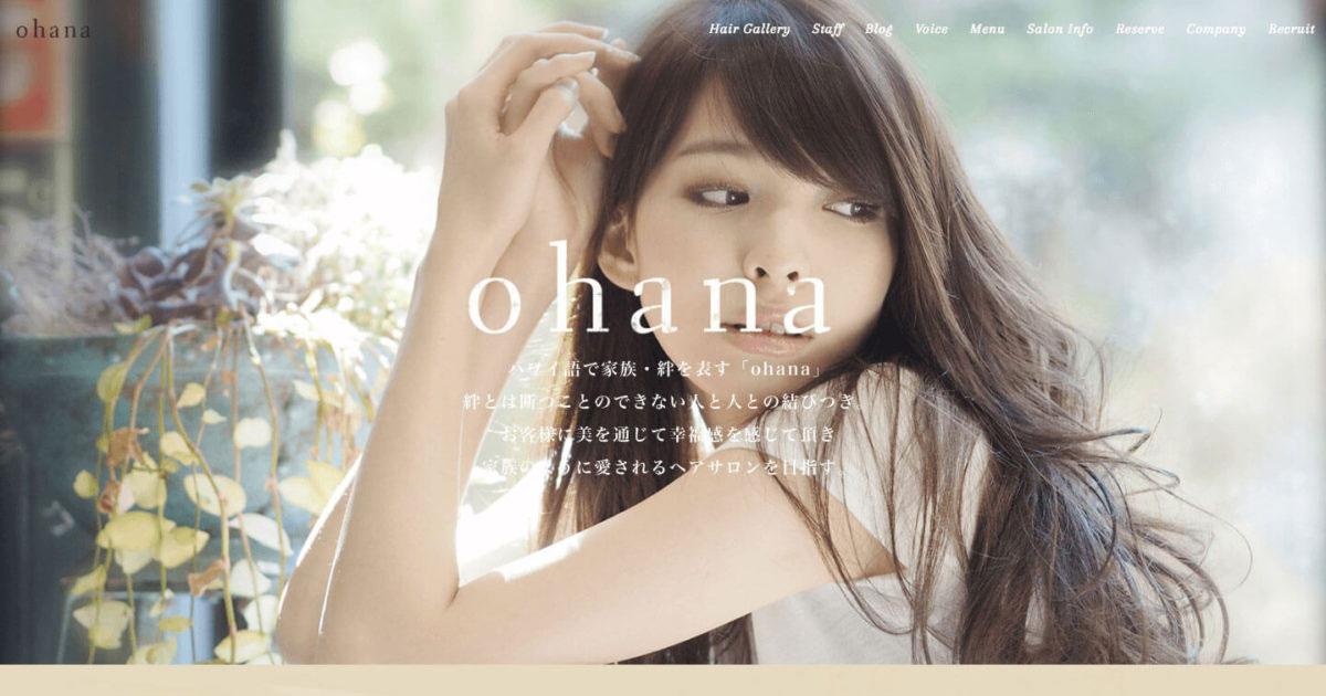 美容室ohanaのホームページデザイン