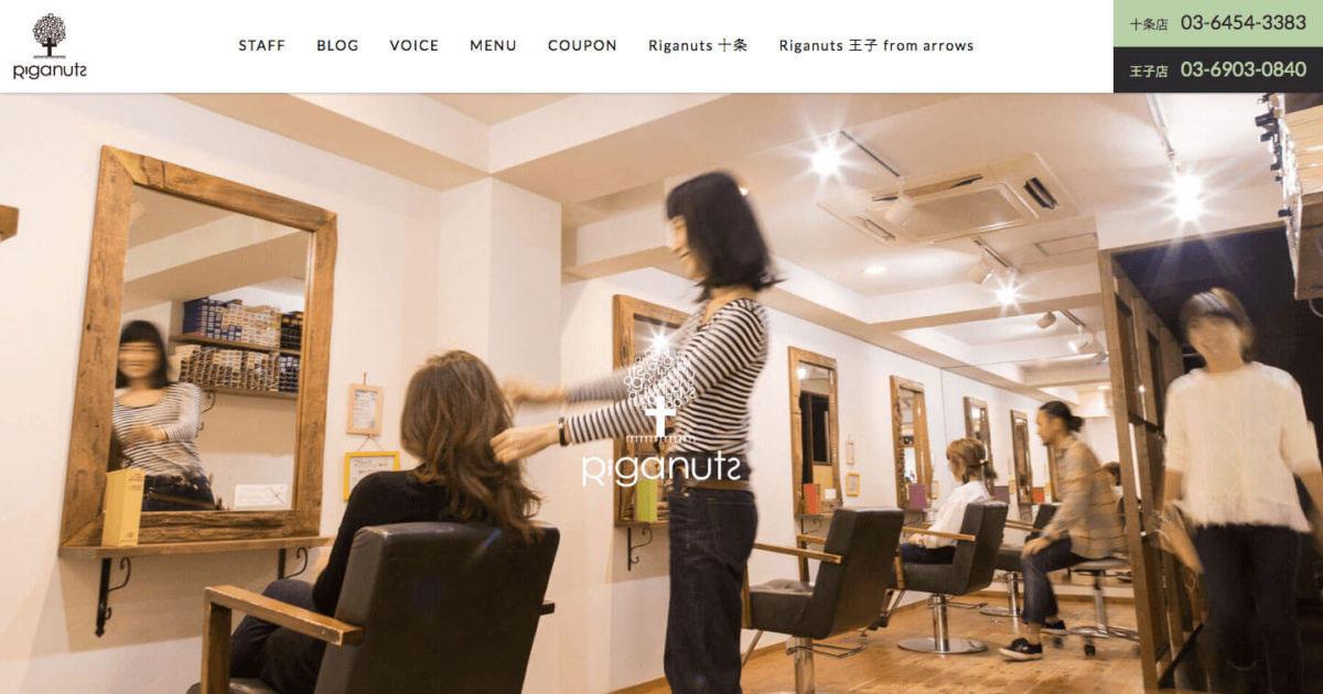 美容室Riganutsのホームページデザイン