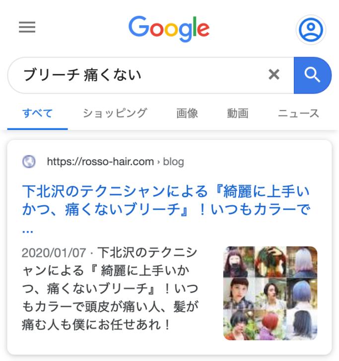 「ブリーチ 痛くない」の検索結果
